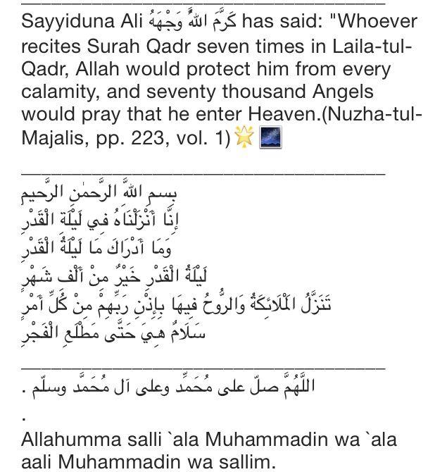 Surah Al Qadr | Life | Surah al qadr, Surah qadr, Allah