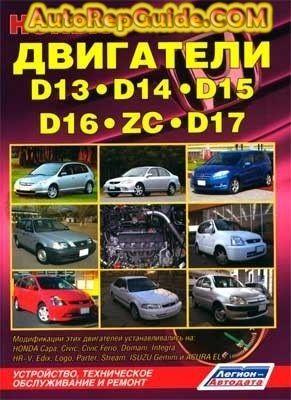 download free honda d13 d14 d15 d16 zc d17 guidance on rh pinterest com Honda HR214 Service Manual Honda Lawn Mower Service Manuals