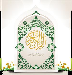القرآن الكريم مشروع المصحف الإلكتروني بجامعة الملك سعود Quran Holy Quran Learn Quran