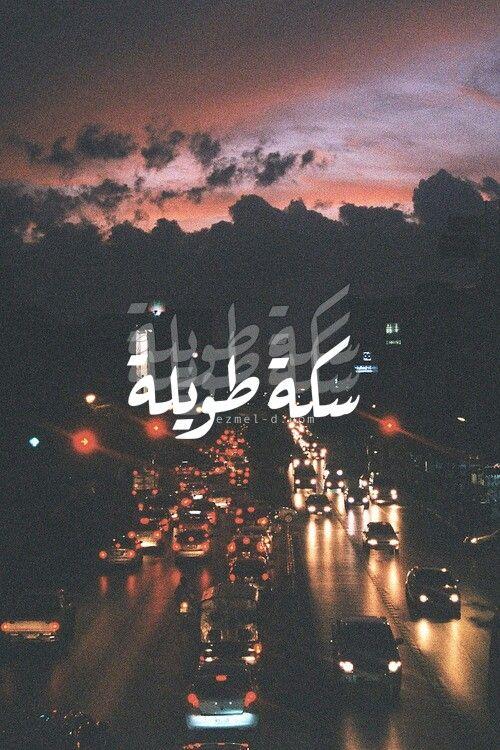 سكة طويلة Talking Quotes Cover Photo Quotes Arabic Quotes
