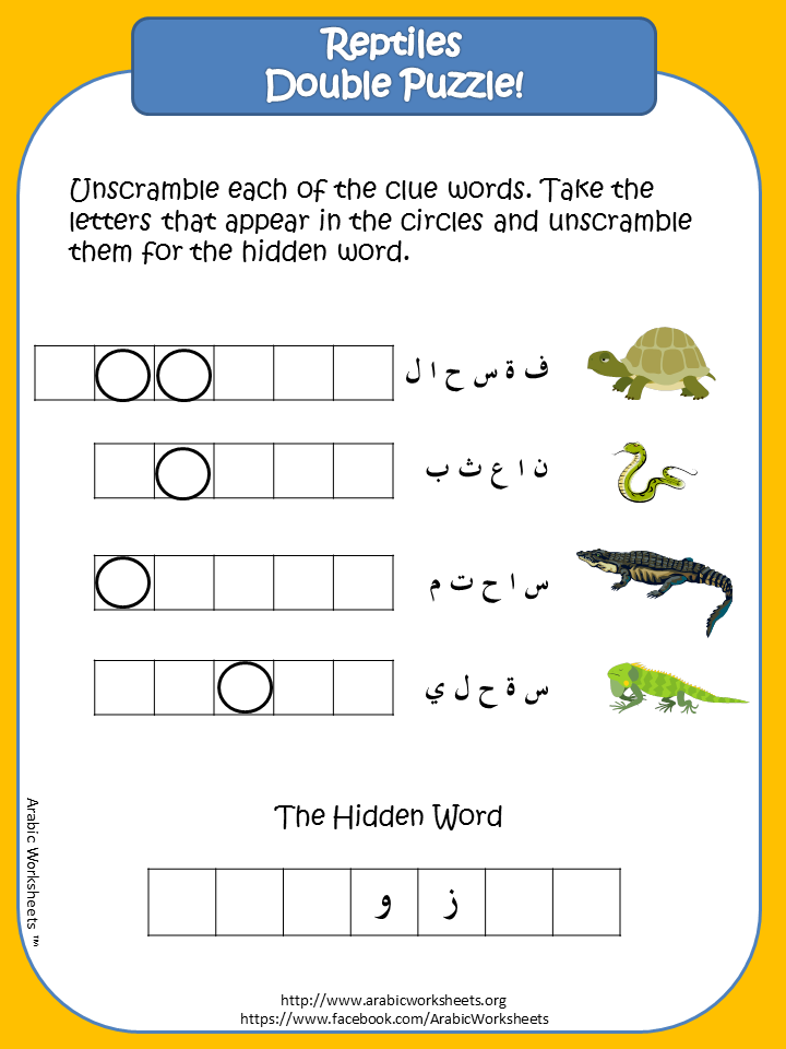 reptiles arabic vocab animals themed worksheets pinterest worksheets learning arabic. Black Bedroom Furniture Sets. Home Design Ideas
