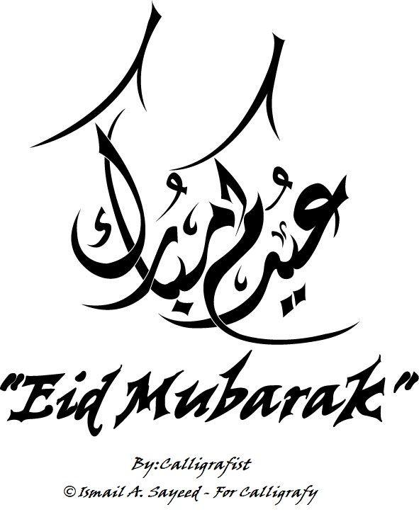 One Stroke At A Time Eid Mubarak 2012 By Calligrafist Eid Mubarik Eid Eid Cards