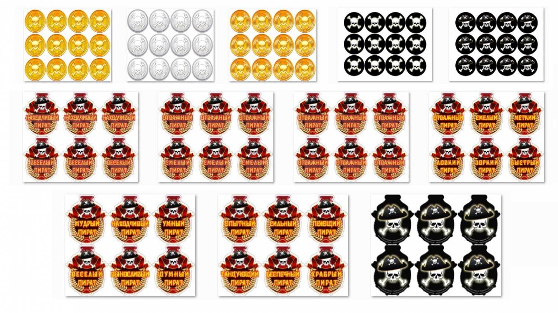 Медали пиастры дублоны и черная метка для дня рождения Пираты  Медали пиастры дублоны и черная метка для дня рождения Пираты