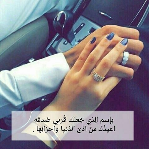 حبيبي هيما انا وبس Love Husband Quotes Arabic Quotes Love Words