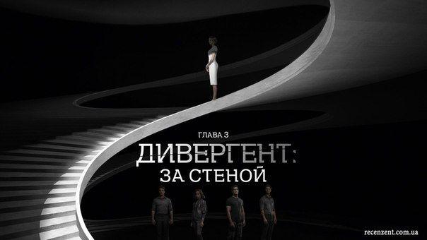 Дивергент, глава 3: За стеной - http://leninskiy-new.ru/divergent-glava-3-za-stenoj/  #новости #свежиеновости #актуальныеновости #новостидня #news