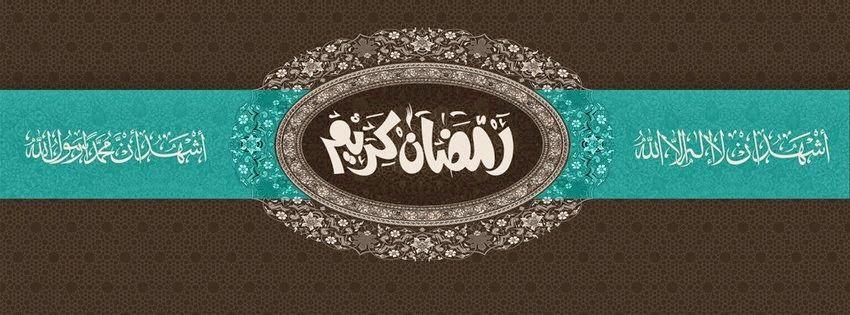 صورة غلاف شهر رمضان Ramadan Kareem Ramadan Kareem