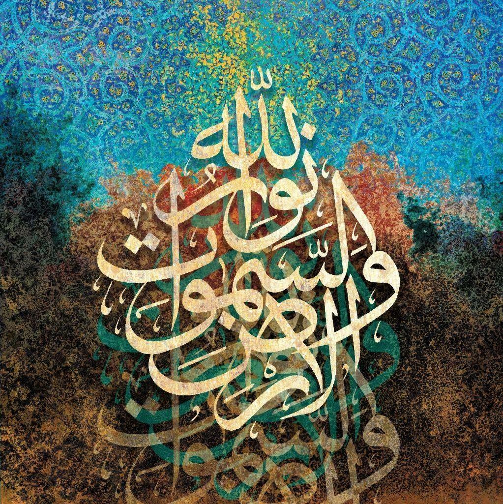الله نور السموات والأرض Islamic Calligraphy Painting Islamic