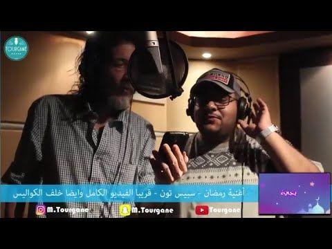 اغنية اهلا رمضان محمد العربي طرقان راكان بو خالد تالة طرقان وطارق العربي طرقان Youtube Youtube Music