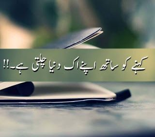 Kehnay Ko Sath Apnay Sad Urdu Quote Dp Poetry Quotes Urdu