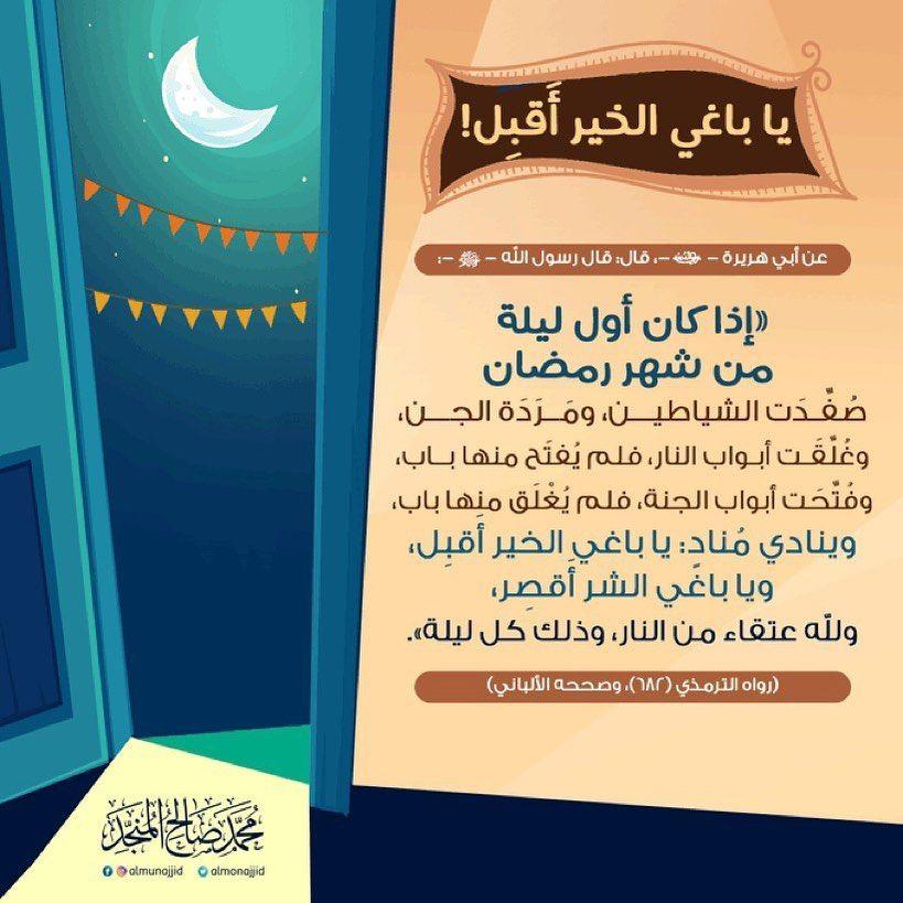 رحمات وخيرات من أول ليلة من رمضان وتستمر في كل لياليه يا باغي الخير أقبل Ramadan Website Resources