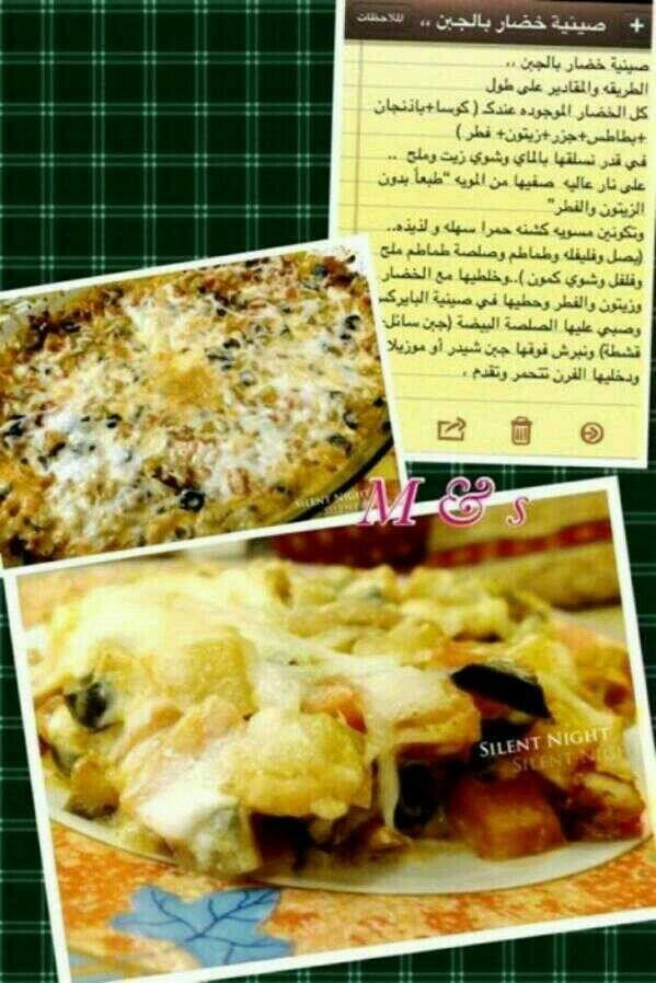 خضار بالجبن Recipes Food Easy Dinner