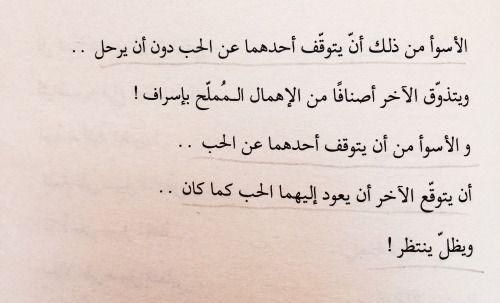 على متن حقيبة Tumblr Arabic Words Quotes Words