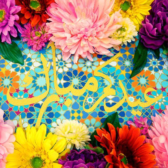 كل عام و انتم بخير Eid Cards Happy Eid Painting