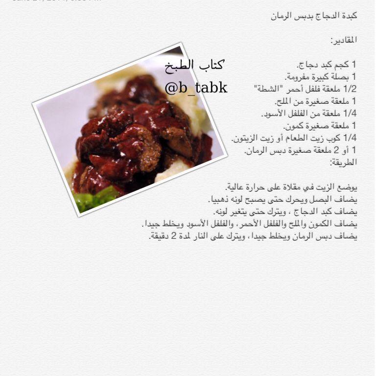 كبدة فراخ بدبس الرمان Food Receipes Egyptian Food Cooking Recipes