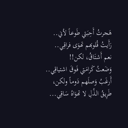 نعم أشتاق لكن وضعت كرامتي فوق اشتياقي Arabic Words Quotes Arabic Quotes