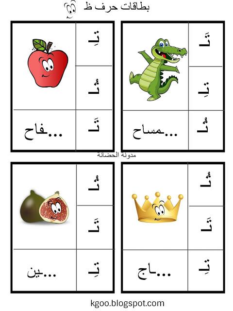 تحضير حرف التاء لرياض الاطفال و للصف الاول الابتدائى Arabic Alphabet For Kids Arabic Kids Arabic Alphabet