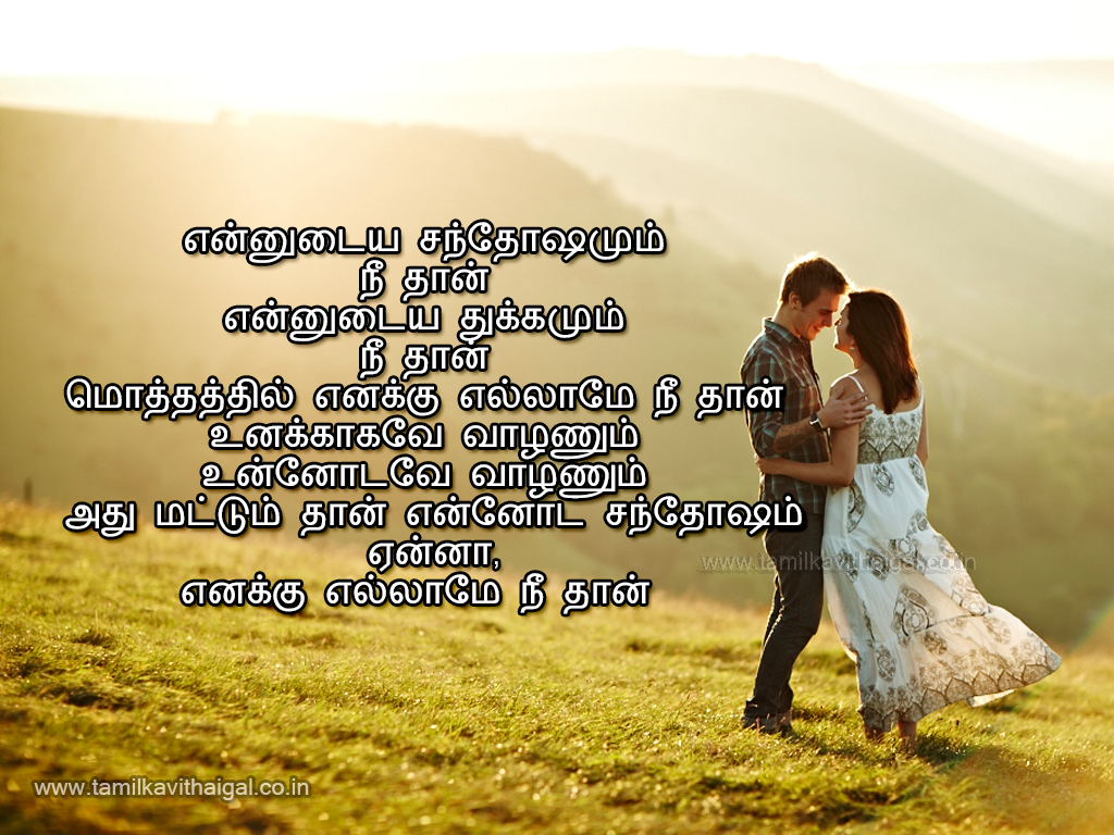 Love Kavithaigal Tamil kavithai love, Tamil love quotes