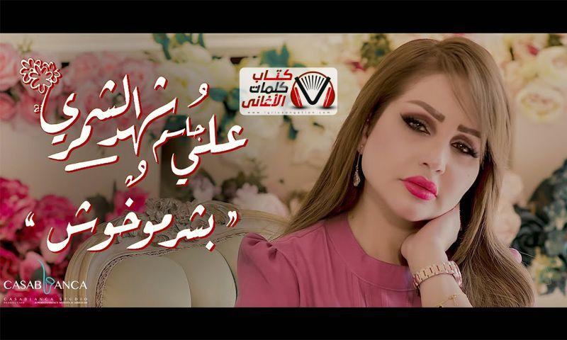 كلمات بشر مو خوش شهد الشمري و علي جاسم دويتو