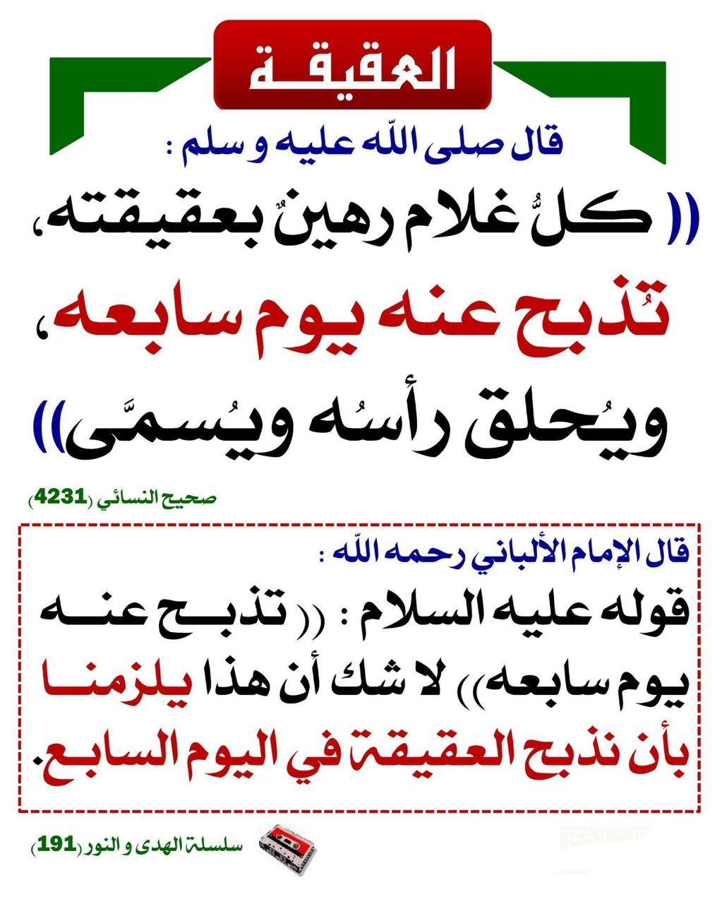 Pin By رورو On أحاديث نبوية Hadith Ahadith Wisdom