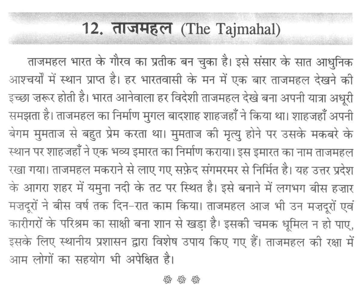 short essay on tajmahal in hindi for students Yahoo