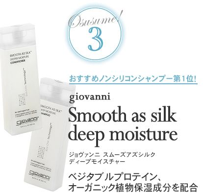 Smooth As Silk Deeper Moisture Natural Hair Care Item Giovanni