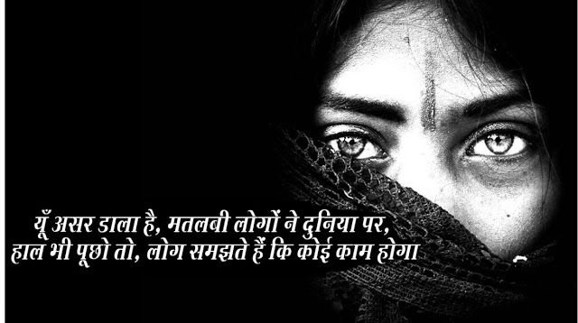 True Fact Of Life Quotes In Hindi: Images Hi Images Shayari : True Fact Of Life Quotes With