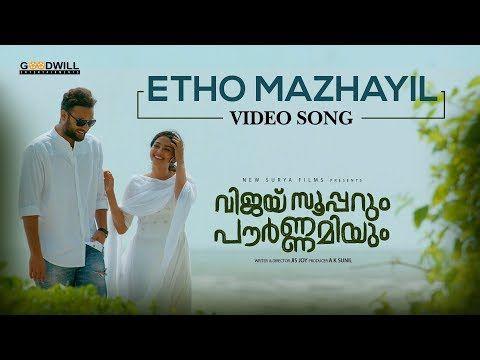 Vijay Superum Pournamiyum Video Song | Etho Mazhayil | Asif Ali | Aishwarya | KeralaMusicBox