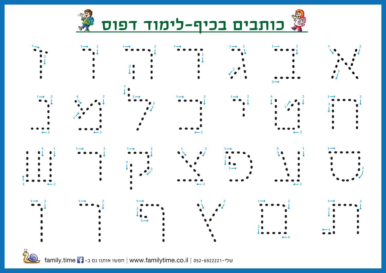 לימוד אותיות אב With Images Learn Hebrew Alphabet Hebrew