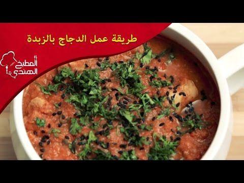 طريقة عمل الدجاج بالزبدة | المطبخ الهندي - YouTube
