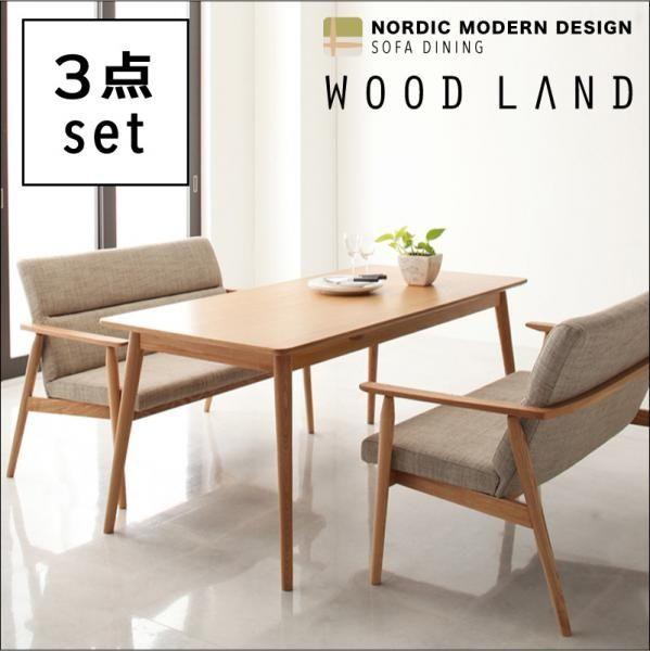 Dining Table WOOD_LAND3点(テーブル ソファ2P×2)天然木北欧スタイルダイ インテリア 雑貨 家具 Modern ¥84300yen 〆05月16日