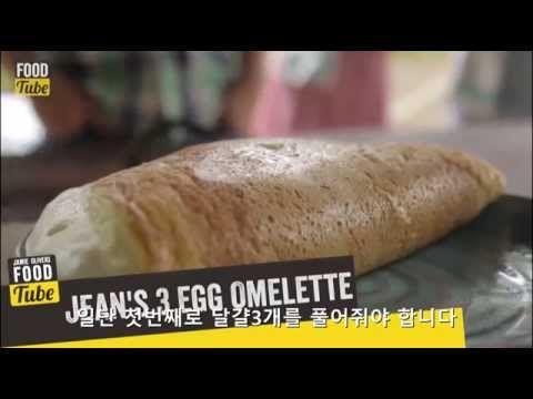[한글자막/위꼴/korean subtitle]Foodtube-프렌치 스타일 오믈렛 - YouTube