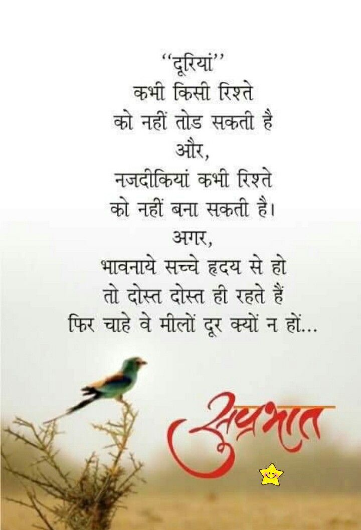 Suprabhat Morning Quotes Morning Greetings