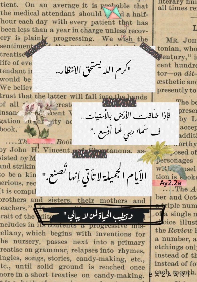 اقتباسات دينية تفاؤل ستوري سناب انستا In 2020 Islamic Inspirational Quotes Funny Arabic Quotes Inspirational Quotes