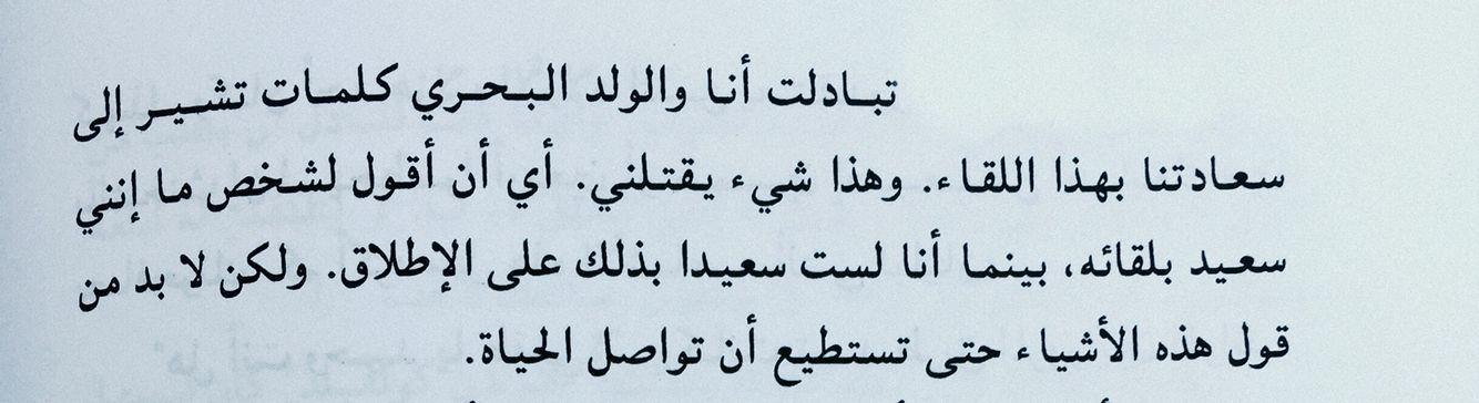 الحارس في حقل الشوفان جيروم ديفيد سالنجر Words Arabic Quotes Quotes