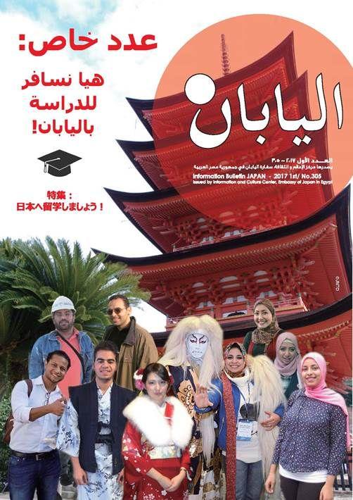 سفارة اليابان بالقاهرة تصدر النشرة الإعلامية 305 Japan Places To Visit Poster