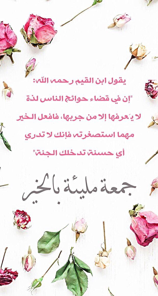 جمعة طيبة مباركة Islamic Information Holy Quran Snoopy Quotes