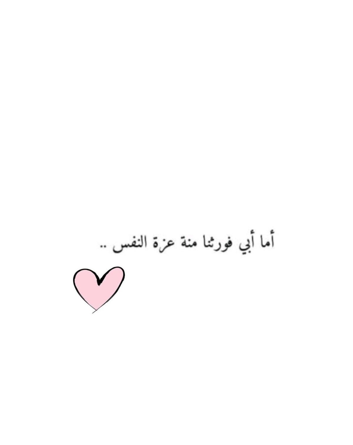 Pin By Abdallah On اعمال يدوية Dad Quotes Iphone Wallpaper Quotes Love Arabic Quotes