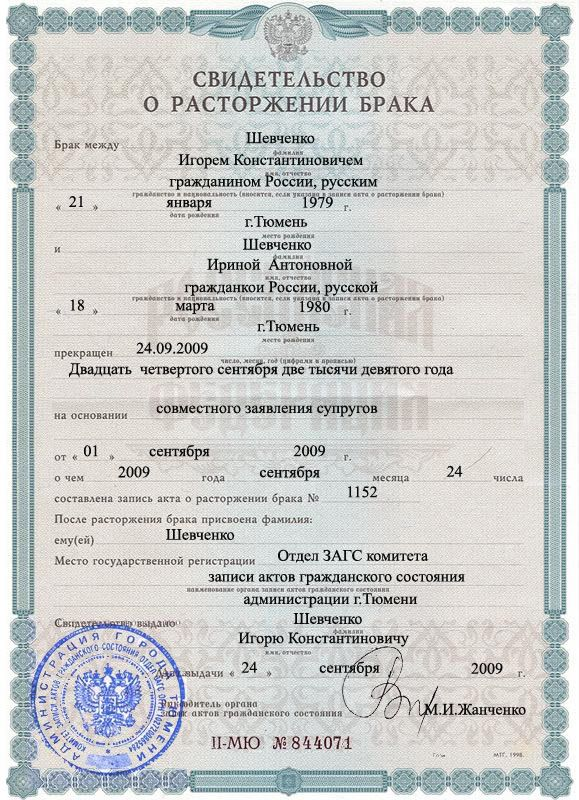 Official Russian Document Official documents Pinterest - best of russian birth certificate translation sample