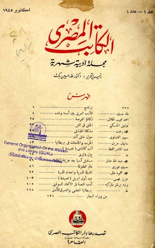 مجلة الكاتب المصري في أكتوبر 1940 صدر العدد الأول من مجلة الكاتب المصري وهي مجلة أدبية شهرية رأس تحريرها الدكتور طه حسين وقد جاء في افتت Books I Gen Journal