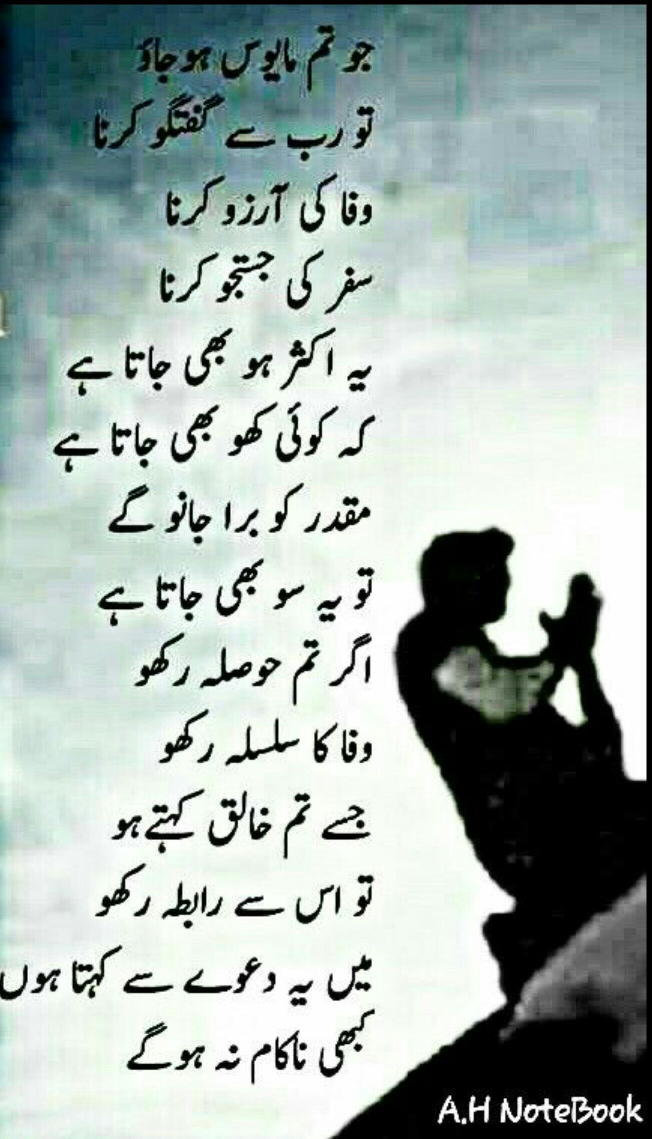 Aaaawwwlllllaaaa Love poetry urdu, Sufi poetry, Urdu
