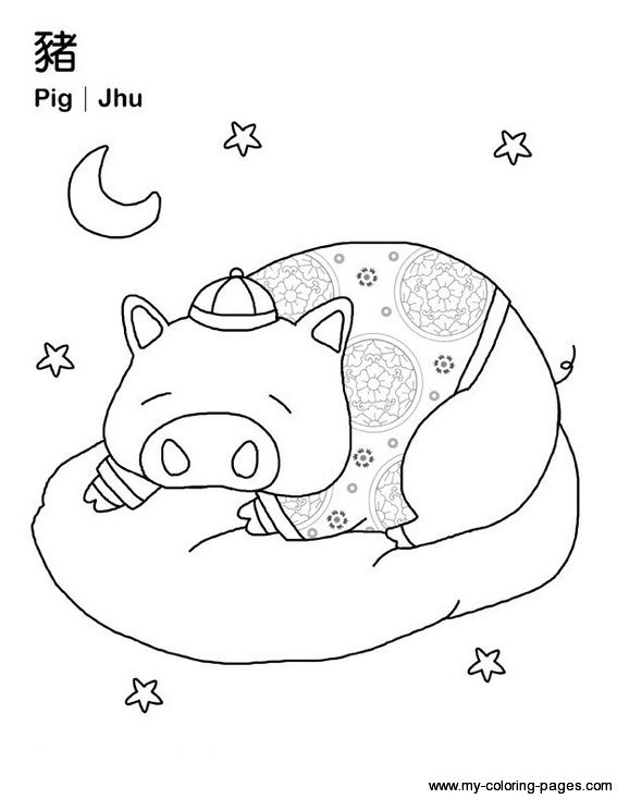 Chinese Zodiac Animal Pig Chinese Coloring Pages With Images