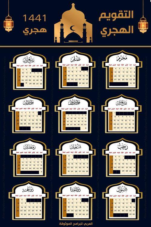 تحميل التقويم الهجري 1441 والميلادي 2020 Pdf تقويم 2020 هجري وميلادي صورة عالية الجودة Calendar Hijri Calendar Android Wallpaper