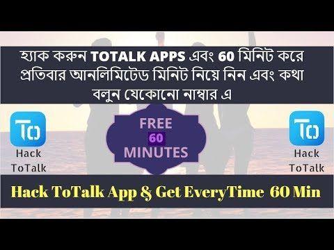 হ্যাক করুন ToTalk App এবং প্রতিবার আনলিমিটেড মিনিট নিয়ে