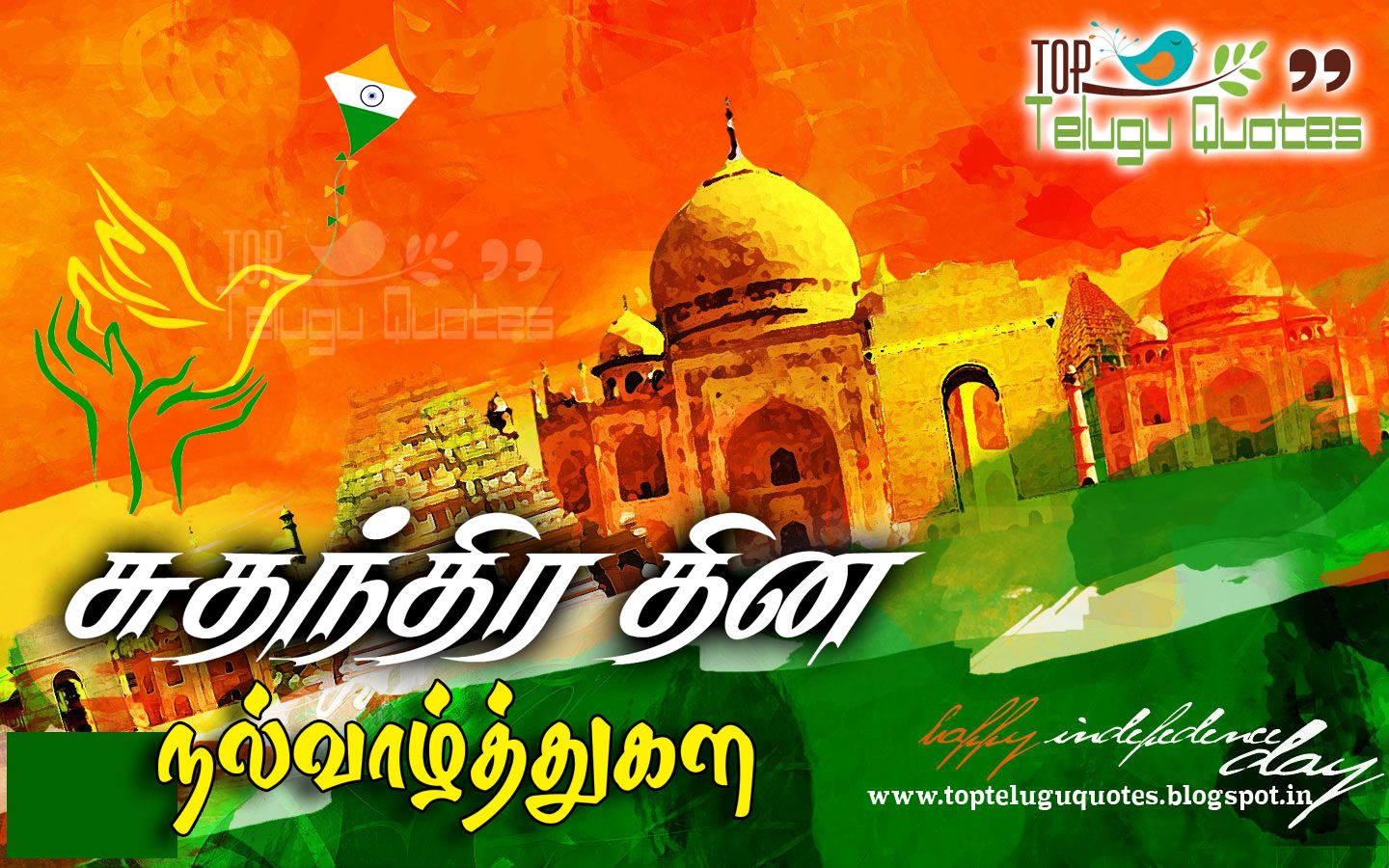 Happy independence day tamil quotes wishes greetings 15aug happy independence day tamil quotes wishes greetings 15aug kristyandbryce Gallery