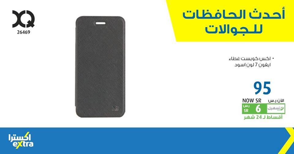 Pin By Aslam Ahmed On احدث الحافظات للجوالات في عروض اكسترا السعودية Ios Messenger Phone Electronic Products
