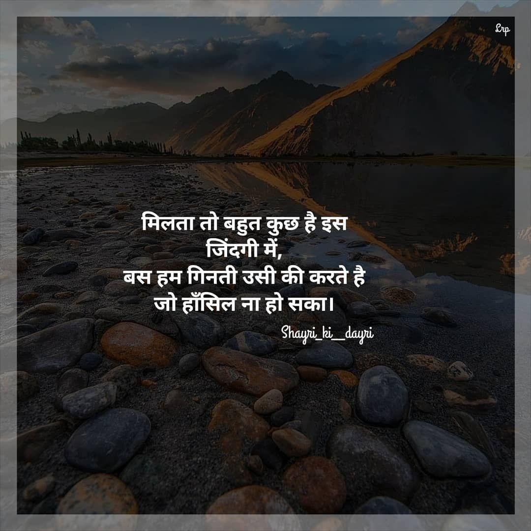 Shayri Ki Dayri Motivational Quotes For Life Hindi Quotes On Life Shayri Life