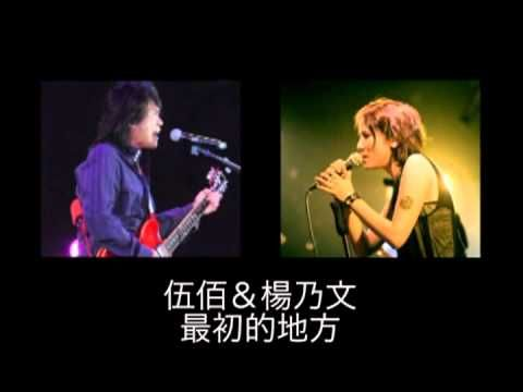 伍佰&楊乃文 - 最初的地方 | Music, Concert