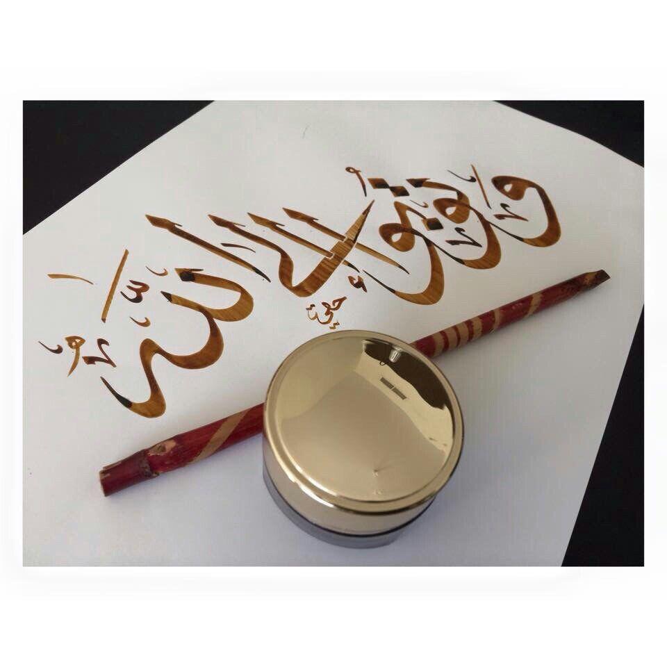 و توبوا الى الله Painting Drawing Drawings Beautiful