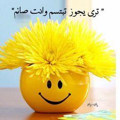 الابتسامة في وجه اخيك صدقة فلتبتسم ان لم يكن لك شي تتصدق به لتكون هي صدقتك Cheer Up Stay Happy Make You Smile