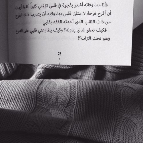 Pin By Nada 139 On عربي انا Dad Quotes Quotes For Book Lovers Friendship Quotes Funny